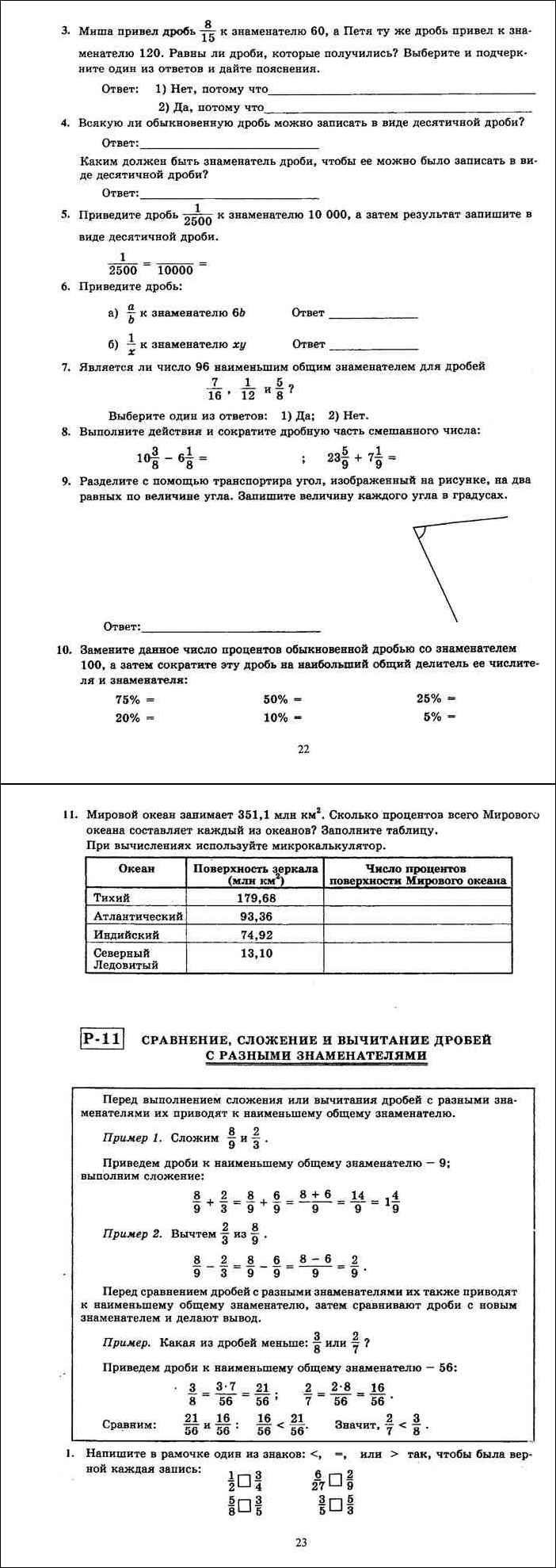 сколько процентов занимает число от числа онлайн заявка на кредит каспий банк казахстан