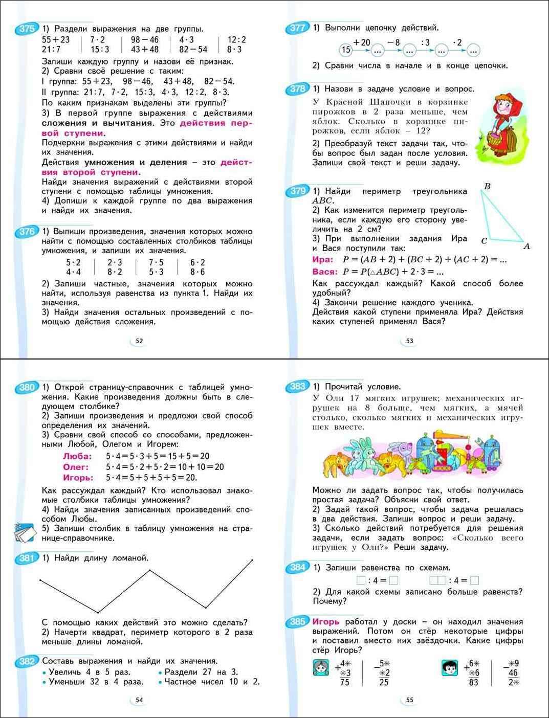 Математика 2 класс аргинская решение задач помощь студентам репетиторы