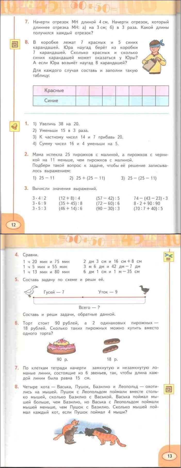 Решение задач по математике 3 класса дорофеев решение задач по строймеху