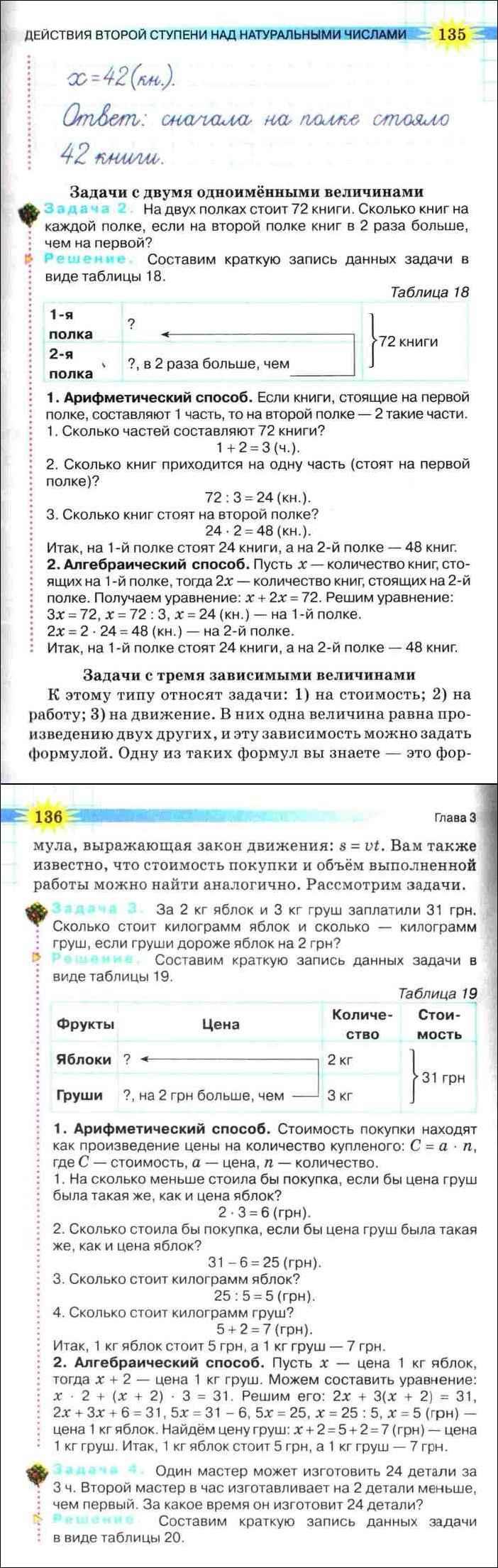 Как решить задачу 5 класс тарасенкова решение задач по теплотехнике с диаграммой