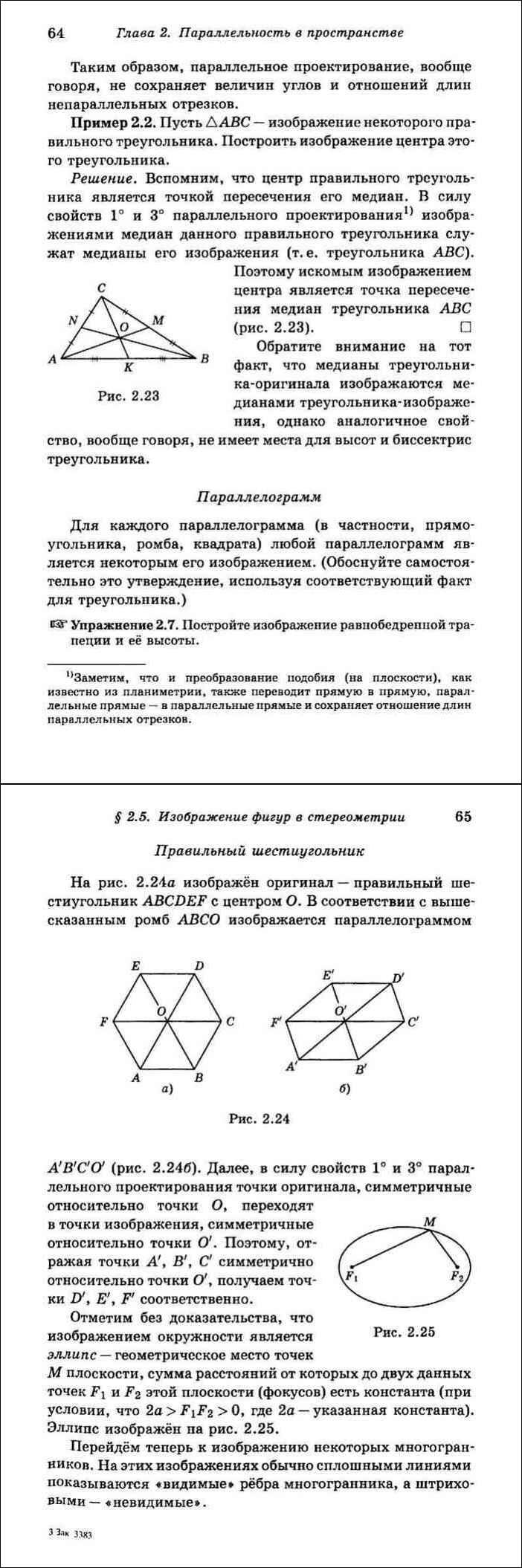 Письмо 500/m: Разъяснение требований ГОСТ Р 21.1101-2009, раздел 6 | 2110x702