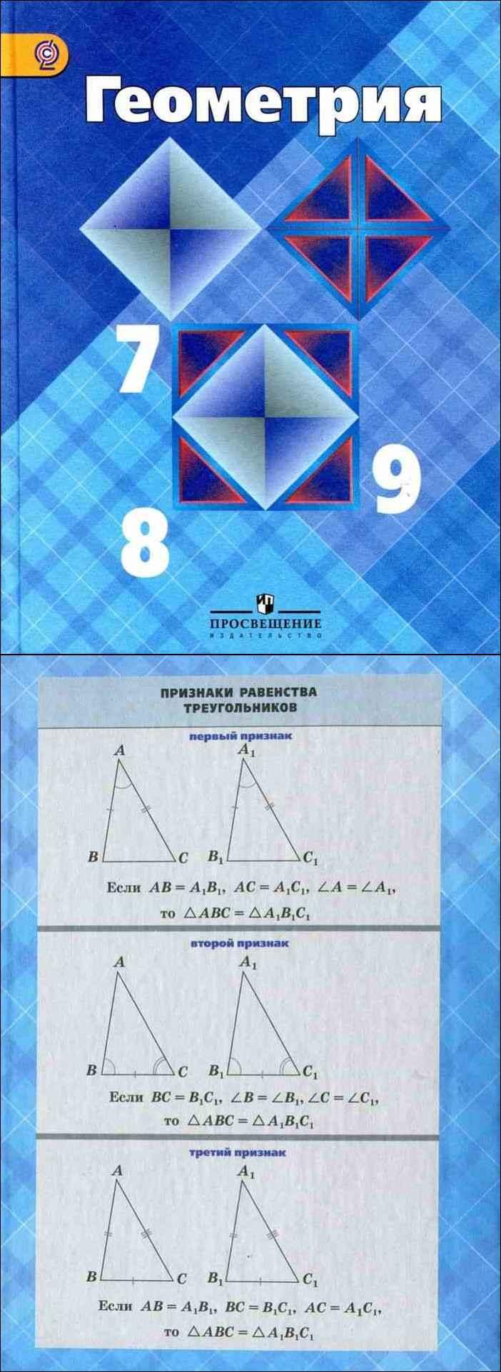 Геометрия 7 атанасян учебник | 7 класс онлайн.