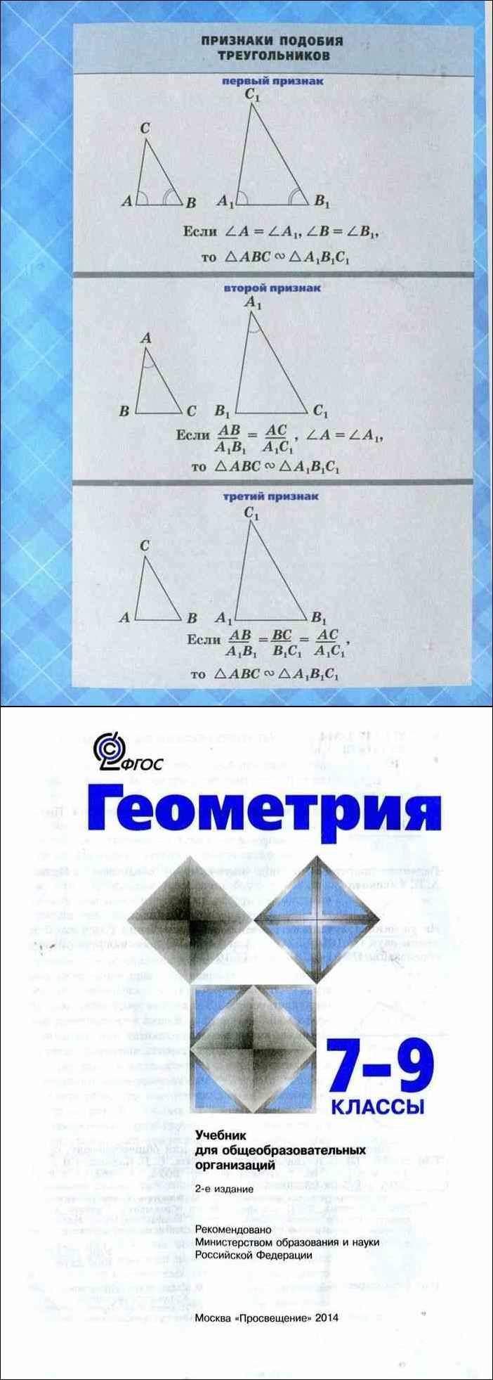 Геометрия 7-9 класс атанасян л. С. Скачать бесплатно pdf.