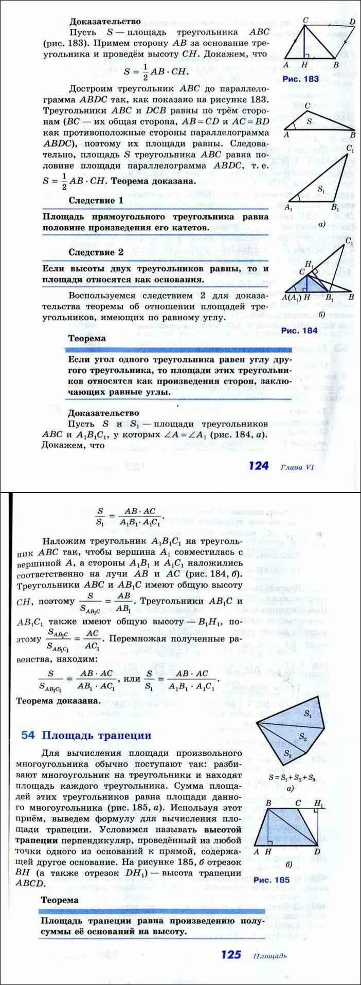 Учебник геометрия 7 9 класс атанасян читать онлайн бесплатно.