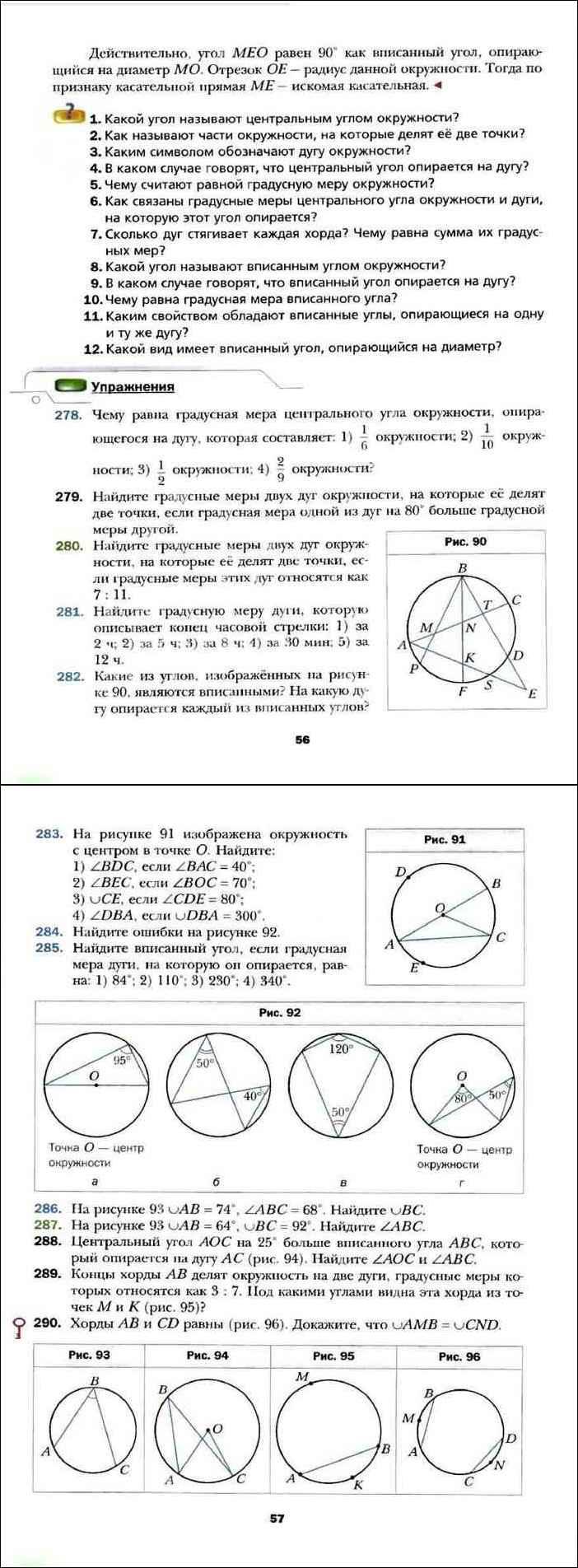 таблица 95 вписанные углы решение
