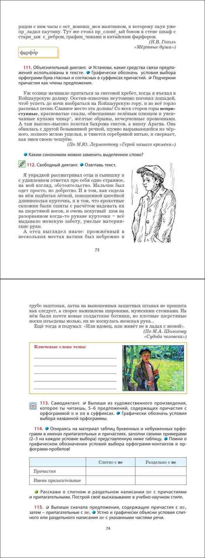 предложения с причастиями из художественной литературы 7 класс