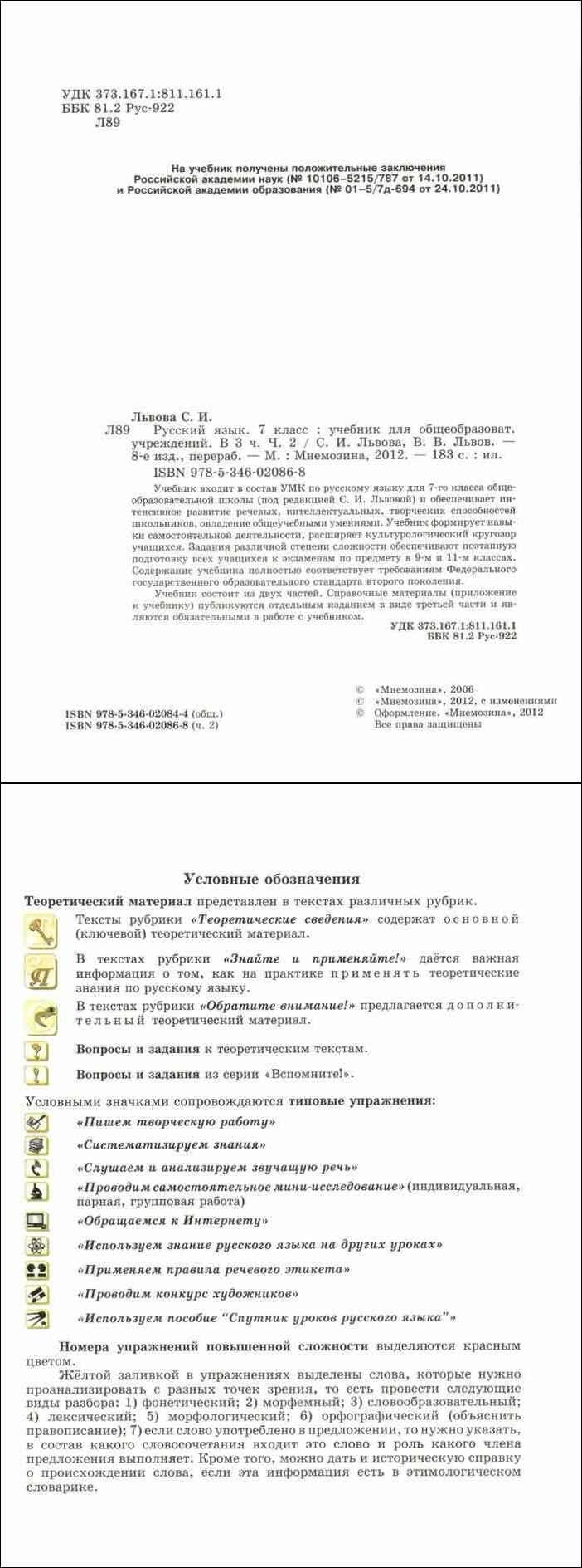 спутник уроков русского языка 6 класс львова львов