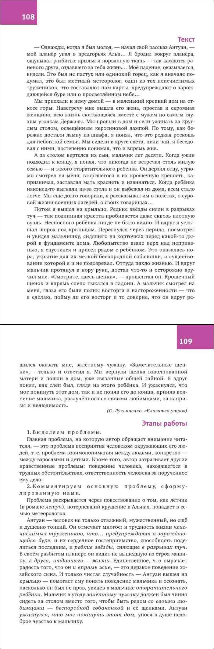 Современный ребенок энциклопедия взаимопонимания читать онлайн