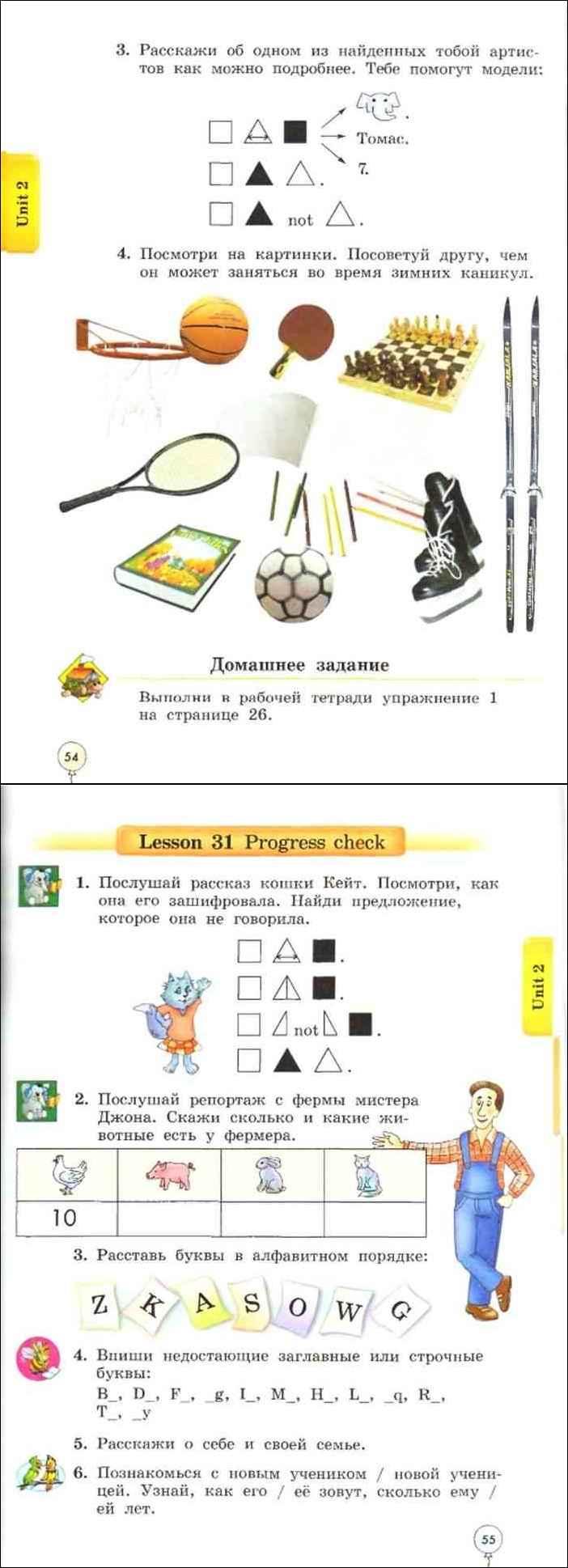 Учебник английский язык 1 класс Биболетова Добрынина Ленская ... | 1938x702
