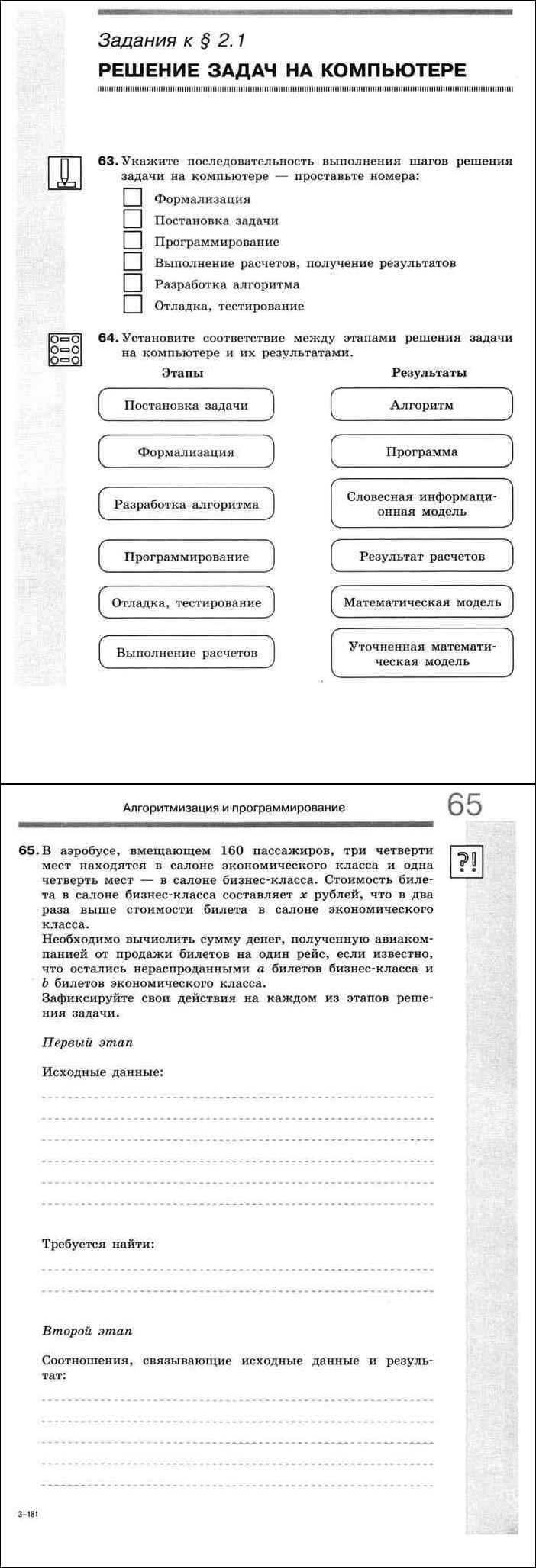 Последовательность выполнения шагов решения задачи на компьютере решение задач по общей электронике и электротехнике