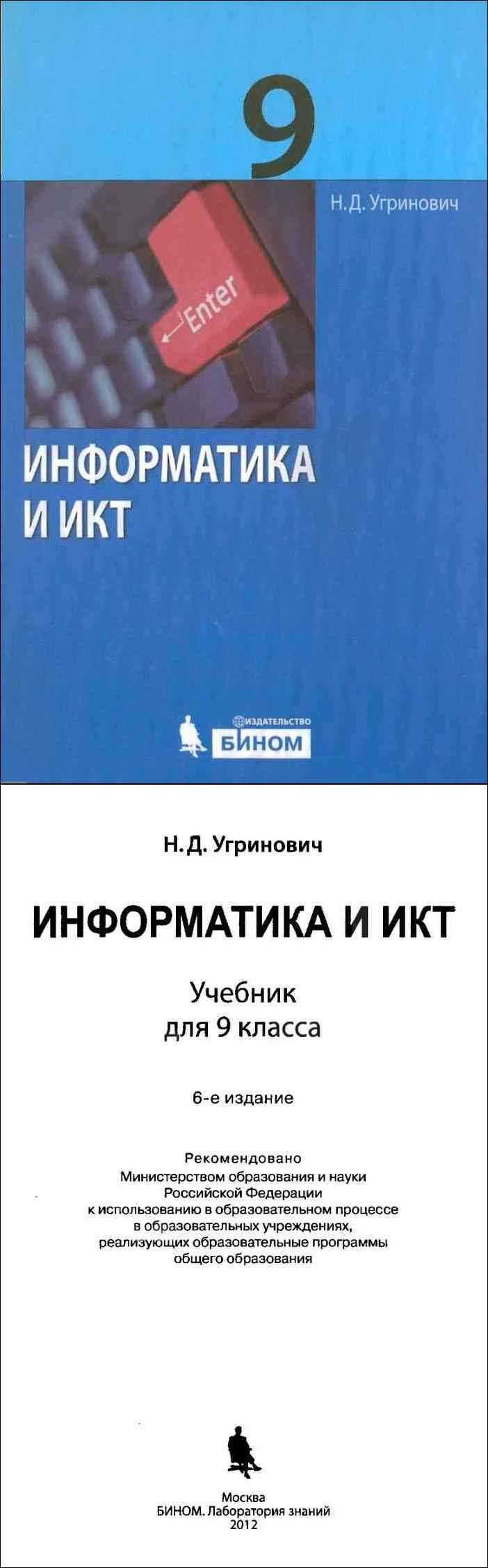 Информатика, 9 класс, угринович н. Д. , 2016.