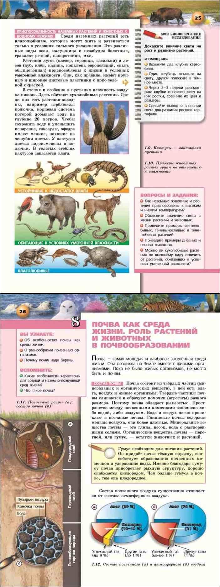 биология 6 класс сухорукова кучменко колесникова