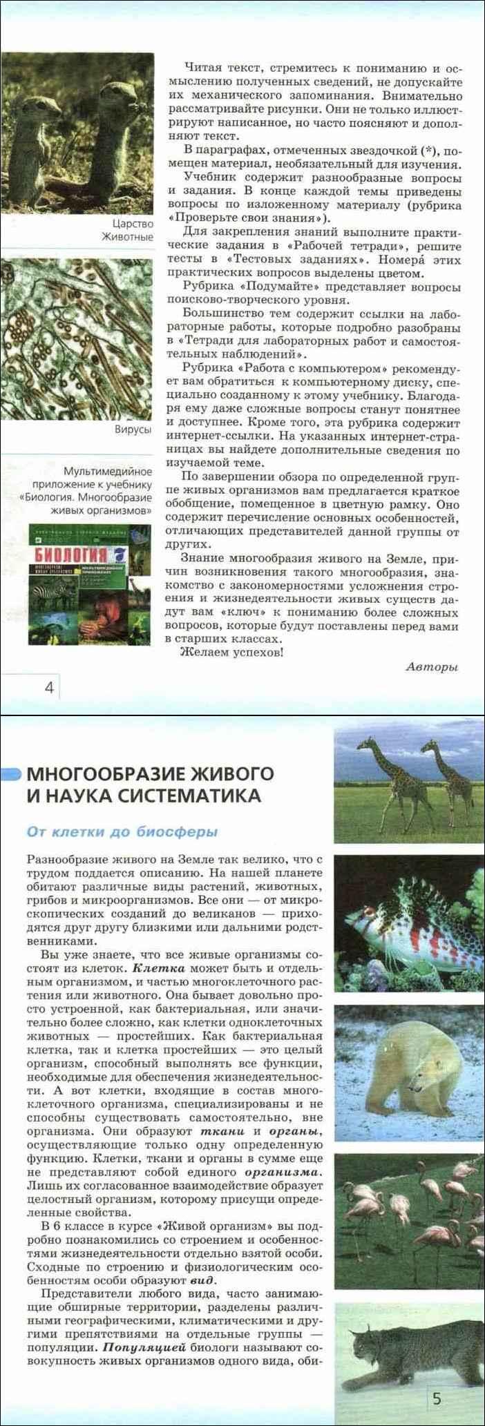 В. И. Сивоглазов, методическое пособие к учебнику в. Б. Захарова.