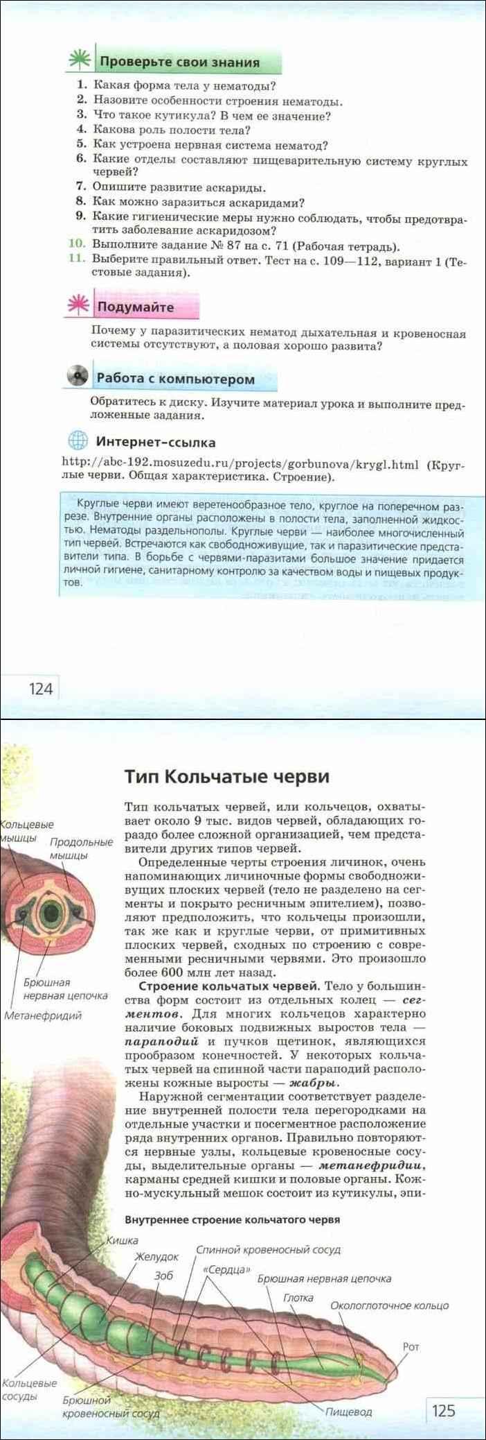 Биология. 7 класс. Многообразие живых организмов. Захаров в. Б.