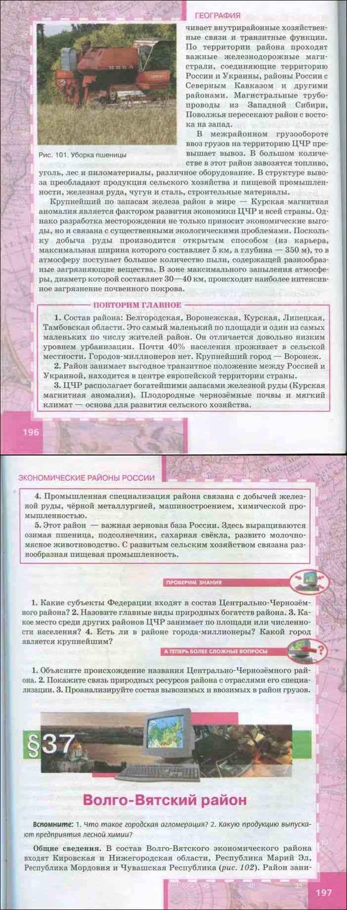 какую площадь занимает территория россии магазины-партнеры хоум кредит банка в ярославле