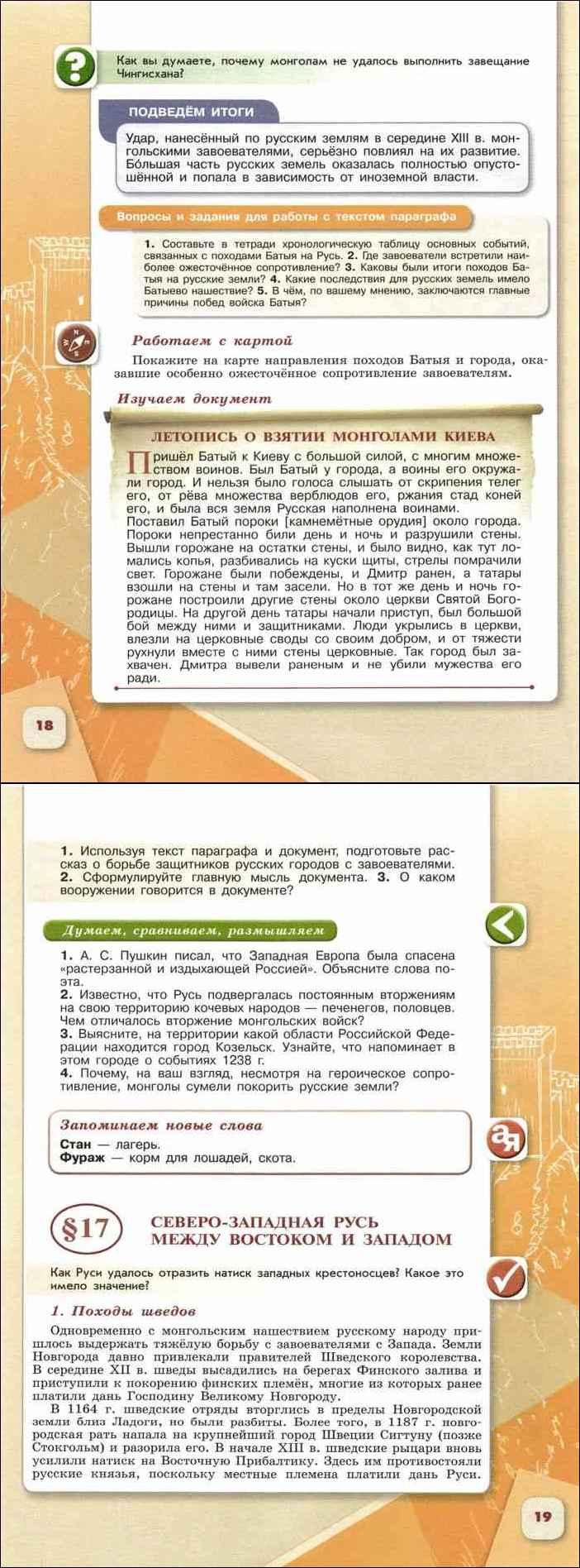 История России 6 класс - InternetUrok
