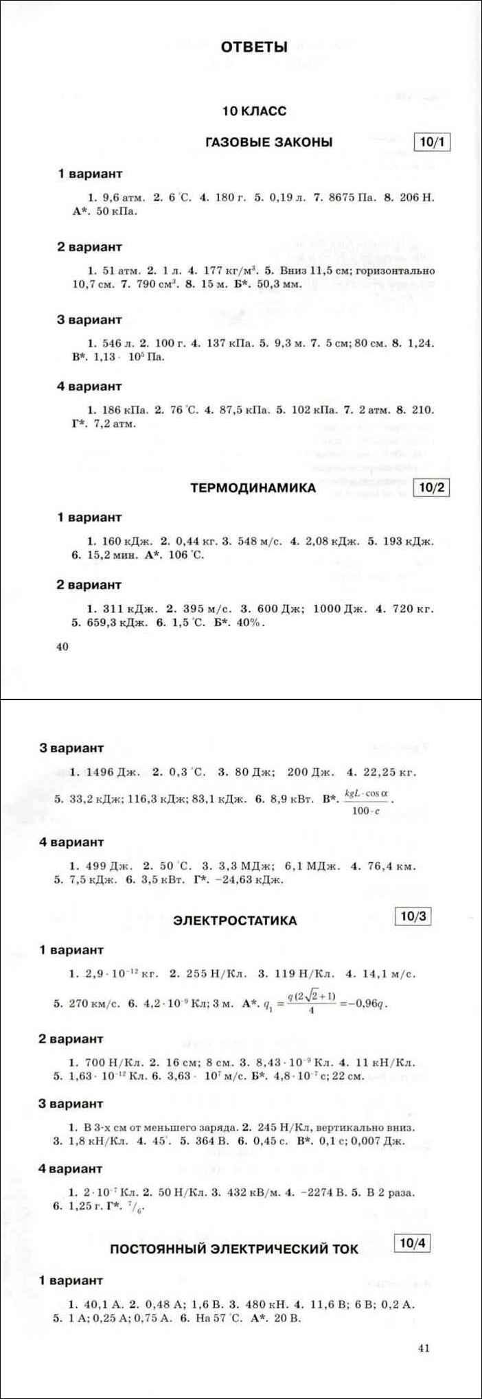 куперштейн физика 7 9 контрольные работы