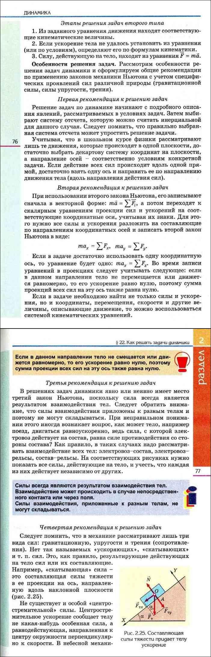 Онлайн решение задач по физике савченко решение задачи 32 математика 6 класс