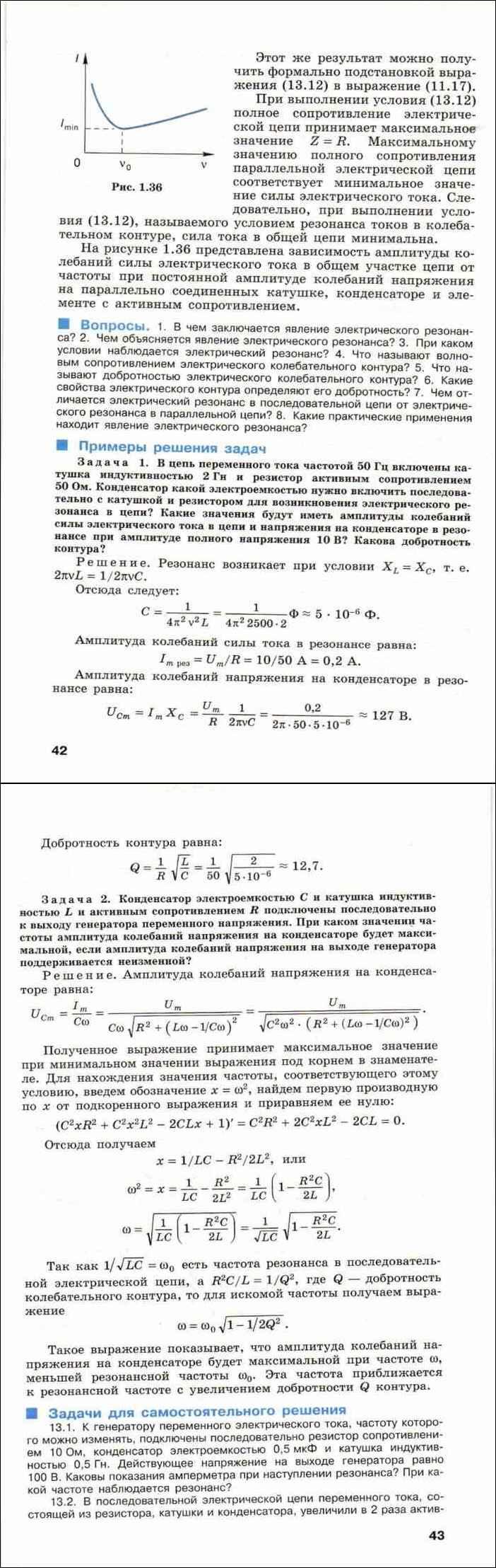 Решение задач по учебнику пинского методики обучения решению комбинаторных задач