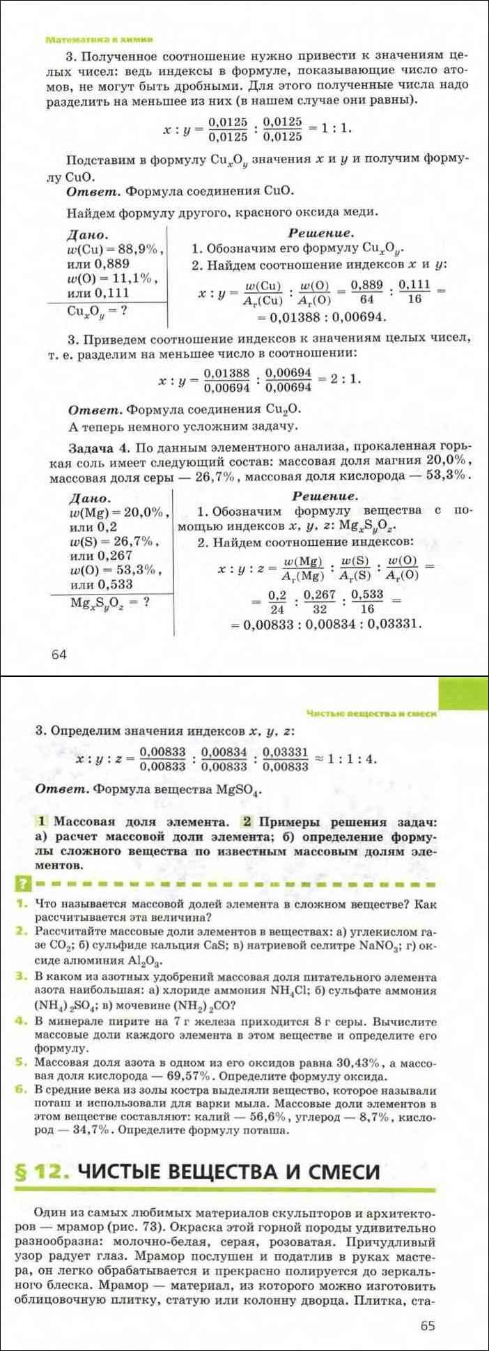 Решение задач по химии онлайн 7 класс физика 7 класс задачи с решением кпд