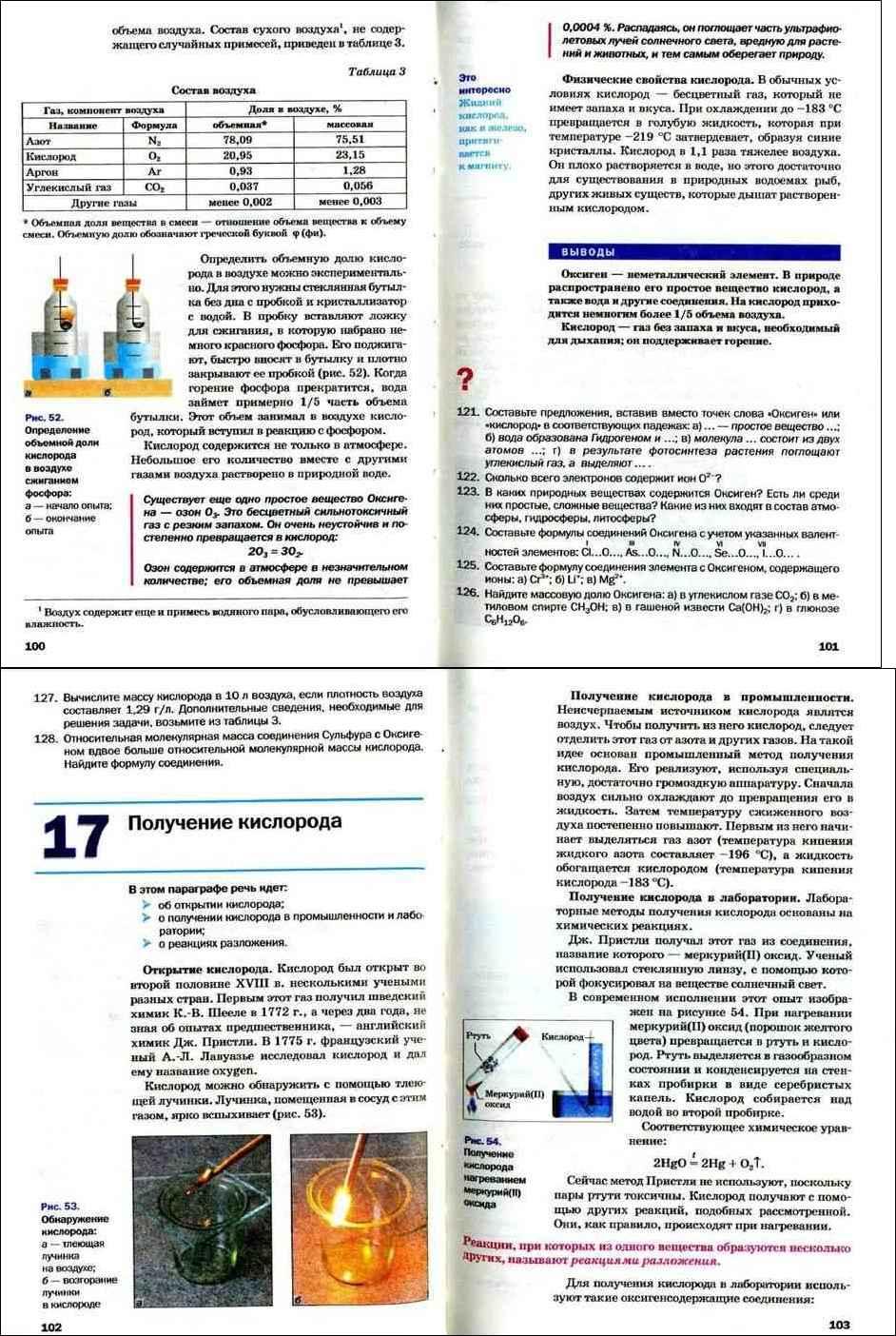 Решение задач по химии 7 класс попель решение задач по математике цт 2014