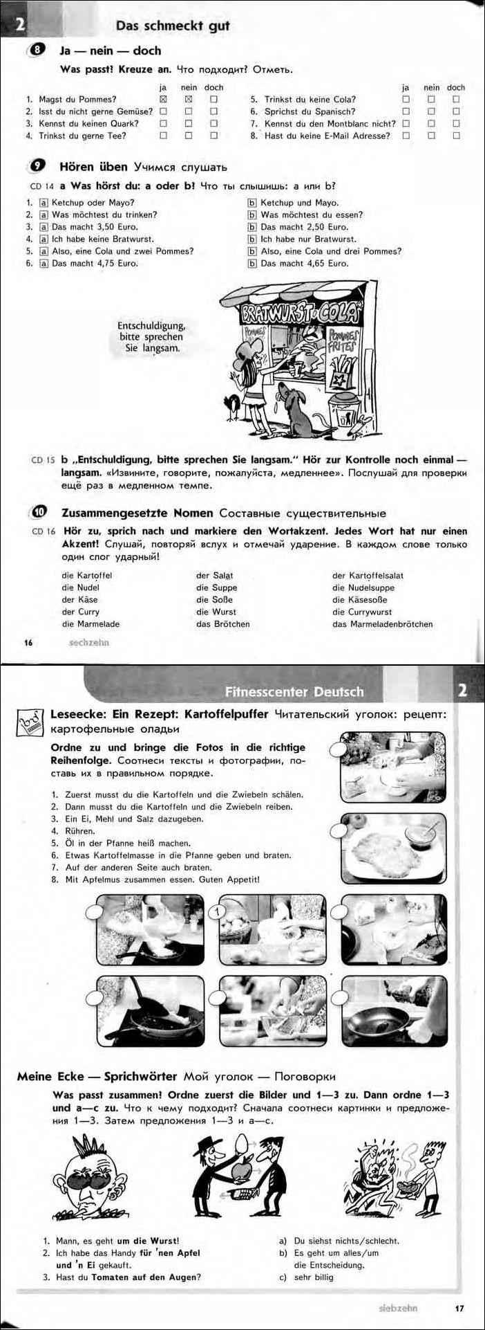 немецкий язык 6 класс горизонты рабочая тетрадь аверин джин