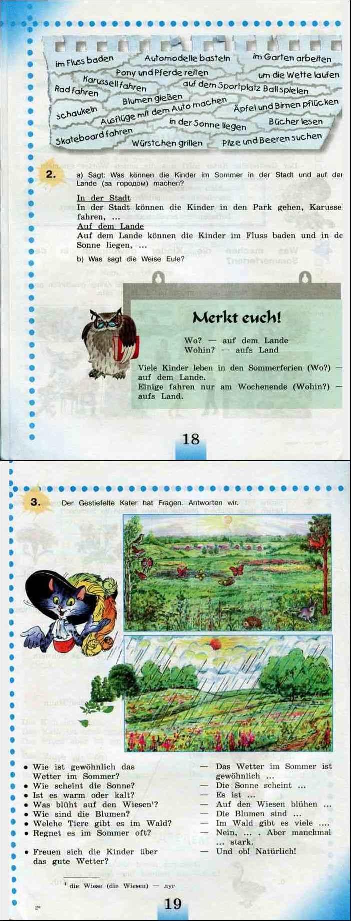 учебник немецкий язык 5 класс бим рыжова читать онлайн