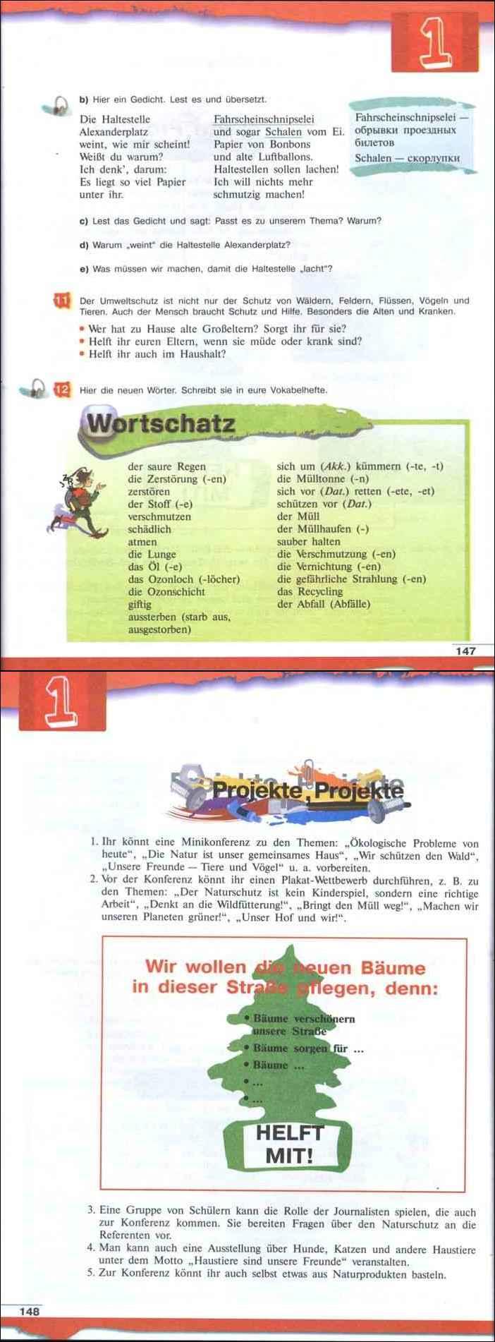 учебник немецкий язык 7 класс бим садомова читать онлайн