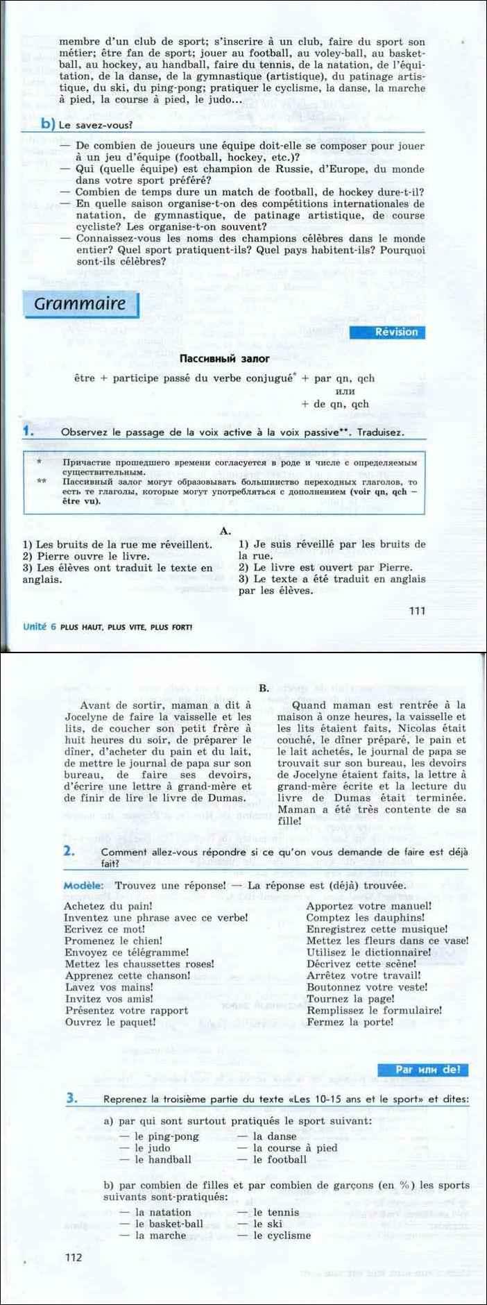 французский язык 7 8 класс сборник упражнений селиванова