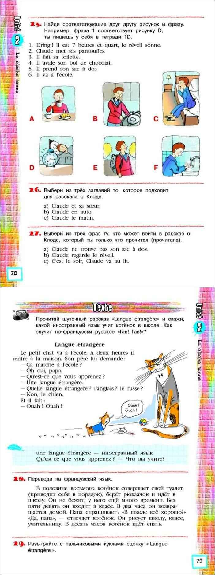 учебник французский язык 5 класс береговская часть 1 читать