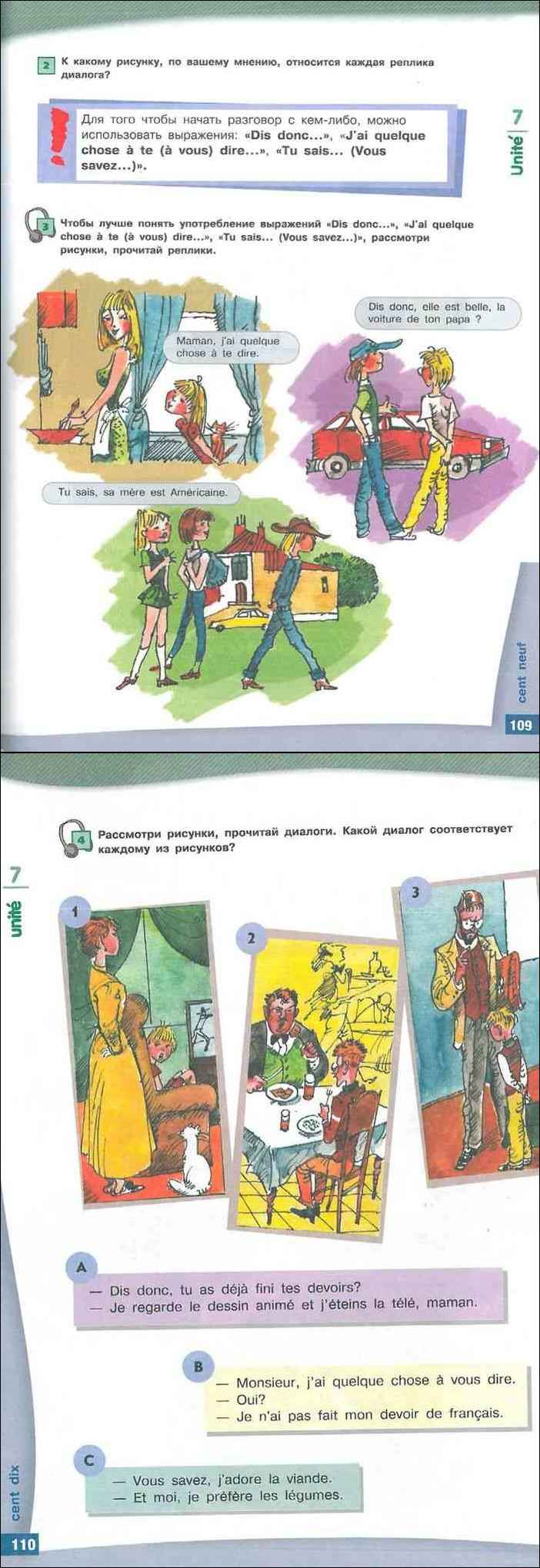 учебник французский язык 6 класс селиванова шашурина