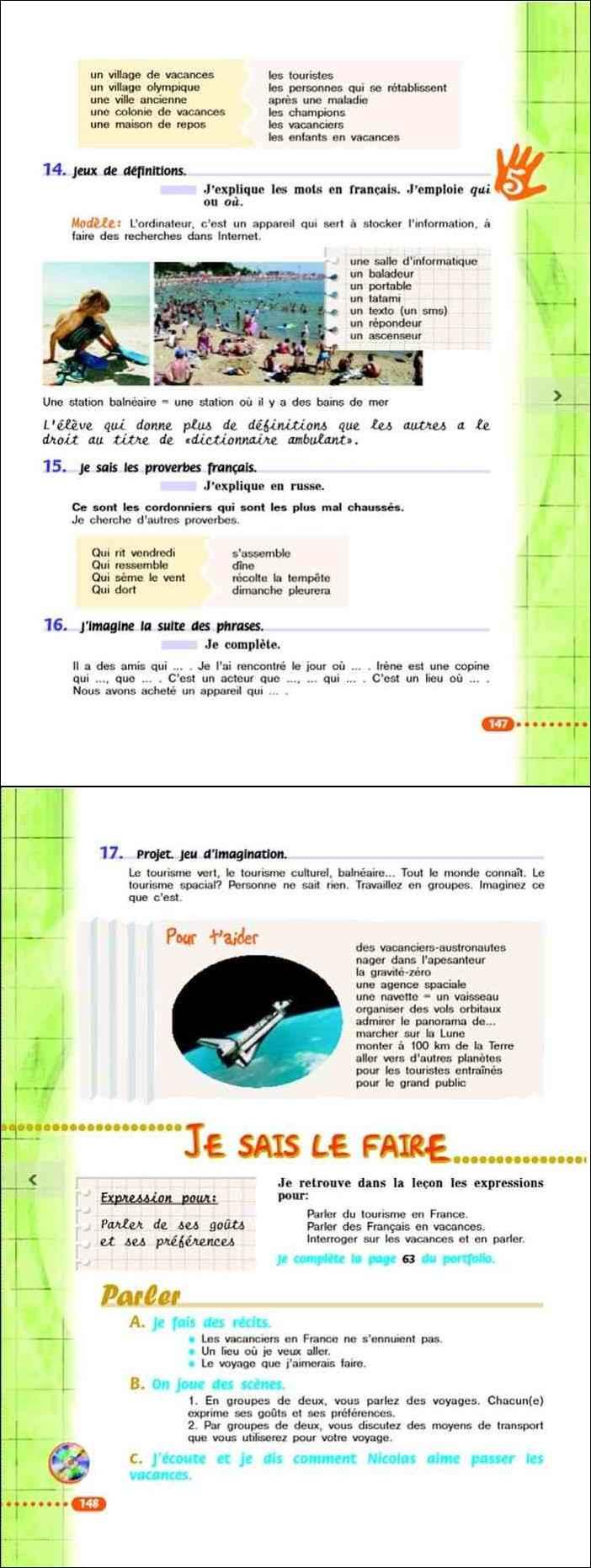 учебник французский язык 6 класс кулигина щепилова читать