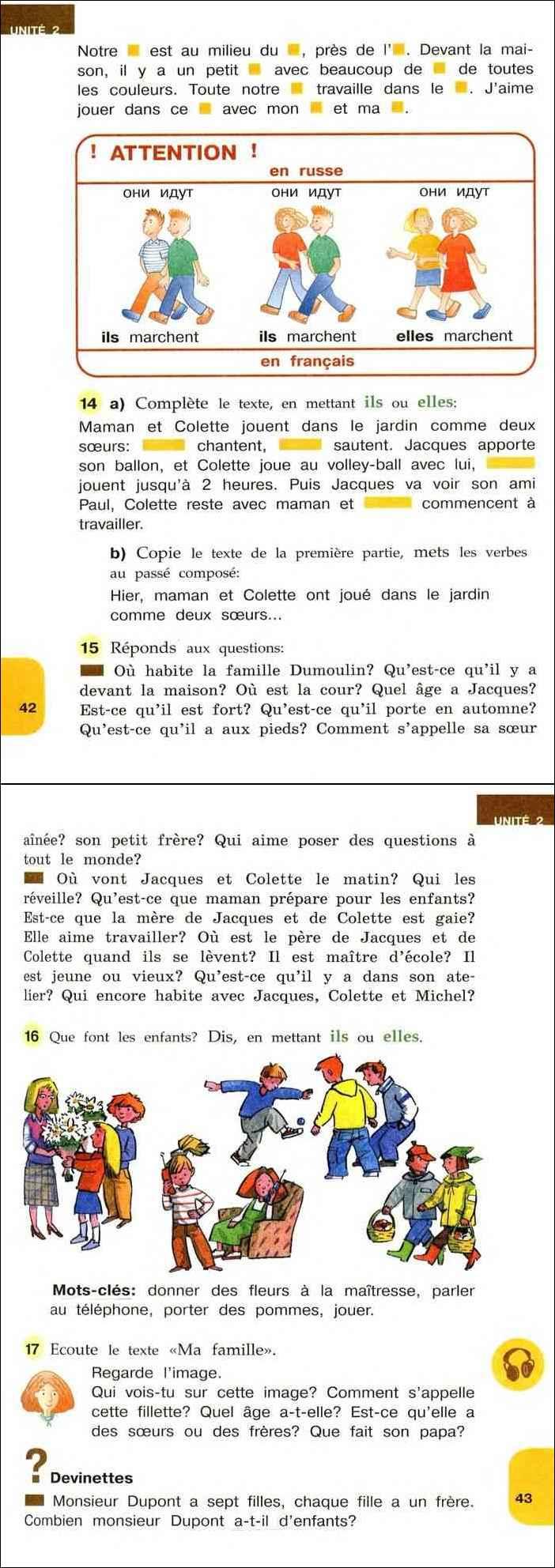 учебник французский язык 4 класс береговская часть 1
